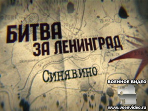 Битва за Ленинград