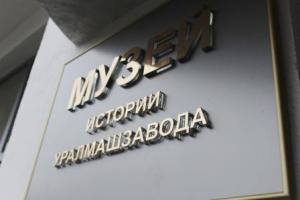 Музей Уралмаша