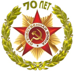 70-лет Победы-500