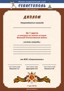 VPK_Diplom-mini-1