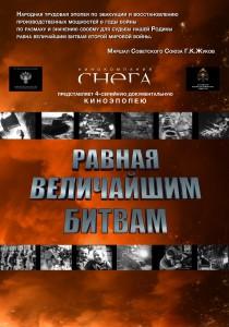 Афиша РВБ Севаст (2)-2