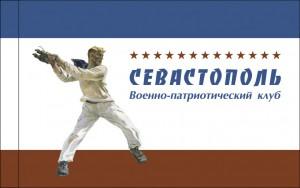 Флаг ВПК Севастополь