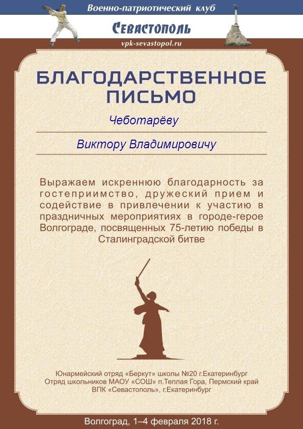 Diplom VPK-Sevastopol & RAE-2015