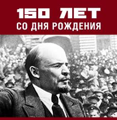 LeninVV_150