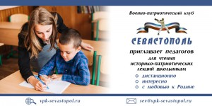 VPK-Lections_banner_800x400