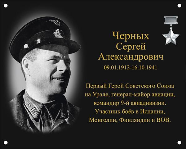 chernykhsa